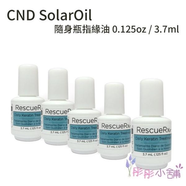 CND RescueRXx 指甲救援角蛋白 3.7ml 角蛋白修護精油 幫助脆弱性受損指甲 【彤彤小舖】