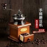 磨豆機 咖啡磨豆機手動咖啡機手搖磨豆機電動研磨粉碎機手工咖啡豆研磨器【快速出貨】