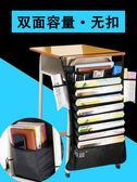 書袋課桌收納學生書桌掛袋收納袋掛書袋神器 全館免運