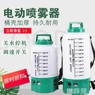 消毒噴霧器 8L/12L農用電動噴霧器家用小型打藥桶園林手提式賓館養殖場消毒機 韓菲兒