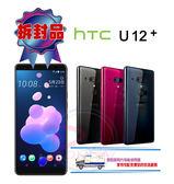 ☆胖達3C☆拆封品 HTC U12+ 6G/64G 6吋全屏四鏡頭 (外觀近全新)