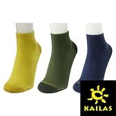 【Kailas】中性 超低筒運動襪 (三雙入)『ZH0F 藏青/褐綠/枯葉黃』KH250006 排汗襪.彈性襪.短襪