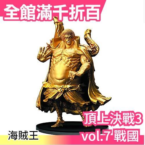 正品 日本景品 海賊王 航海王 頂上決戰3 vol.7 戰國 模型 造型公仔【小福部屋】