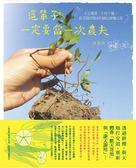(二手書)這輩子一定要當一次農夫: 不必棄業、不用下鄉,從菜園到餐桌的綠色療癒..