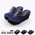 [Here Shoes]跟高前3.5 後8cm 水鑽亮粉鞋面 人字夾腳拖鞋 楔型跟鞋 MIT台灣製-KN838