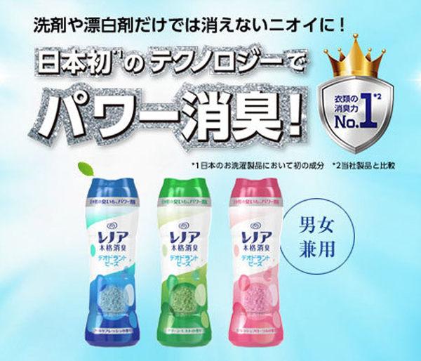 日本P&G 洗衣芳香顆粒 本格消臭系列 520ml