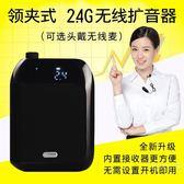 教學擴音器2.4G領夾式麥克無線擴音器教師小蜜蜂教學會議講解話筒頭戴便攜式交換禮物