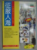 【書寶二手書T8/財經企管_GJC】征服人海_臺灣傳銷研究發展協會
