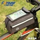 永久自行車包前梁包山地車馬鞍包上管包騎行裝備單車觸屏手機包 創意空間