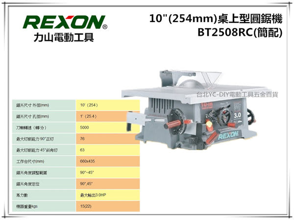 【台北益昌】台灣大廠 REXON 力山 BT2508RC 10桌上型圓鋸機 (簡配) 木工DIY 非 makita