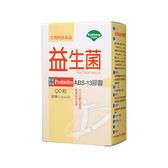 優杏 益生菌 ABS-13 90粒/盒