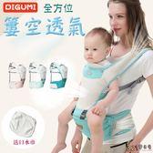嬰兒雙肩背帶透氣前抱嬰腰凳揹帶-321寶貝屋