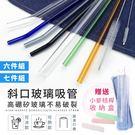 斜口玻璃吸管透明吸管加購區【HE206】...