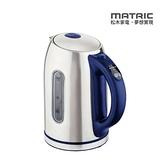 【2021Super Sale 原廠公司貨】MATRIC MG-KT1702 松木1.7L不鏽鋼 定溫/溫控快煮壺 煮水壼