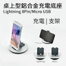 【marsfun火星樂】桌上型鋁合金充電底座 二合一金屬充電支架 iOS Lightning/MircoUSB 防滑 看影片TS028/029