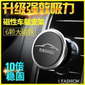 車載手機支架磁性汽車用空調出風口強磁力磁鐵吸盤式通用導航座 Ifashion