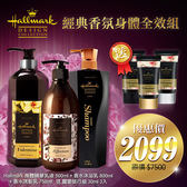 Hallmark合瑪克 經典香氛身體全效組【BG Shop】身體乳液+沐浴+洗髮+旅行組