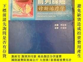 二手書博民逛書店罕見前列腺癌診斷治療學Y11824 邢金春主編 人民衛生出版社