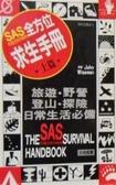 (二手書)SAS全方位求生手冊(上)
