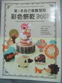 【書寶二手書T3/美工_ZBM】第1本自己做模型的彩色餅乾BOOK