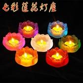 七彩琉璃蓮花燭台擺件家用酥油蠟燭燈座佛前創意荷花供佛燈酥油燈