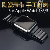apple watch3不銹鋼錶帶iwatch2陶瓷潮男38蘋果手錶帶1代鍊式42mm