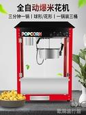 爆米花機商用擺攤用全自動爆米花機器電熱爆玉米花機膨化機爆穀機 歐韓流行館