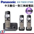 【信源】大按鍵【Panasonic 國際牌】中文數位一對三無線電話 KX-TGE613TWB / KXTGE613TWB