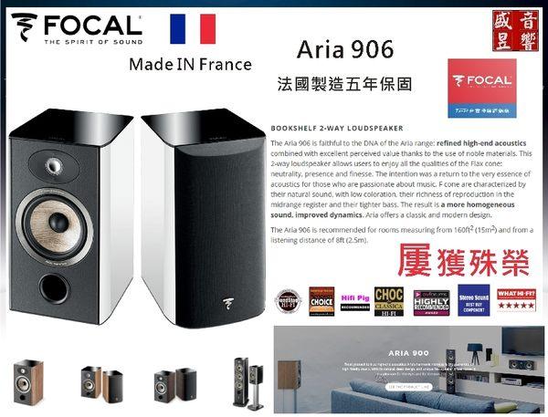 【歡迎洽詢│限量三套│秒殺搶購中】法國 FOCAL ARIA 906 書架喇叭  # 有現貨
