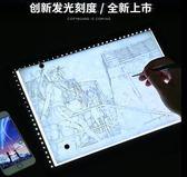 A4 A3 A2拷貝台LED臨摹台透光繪畫畫板動漫畫工具箱發光神器透寫【米拉公主】JY