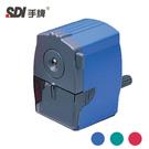 SDI 手牌 0145P 削鉛筆機 /台 ( 顏色隨機出貨 )