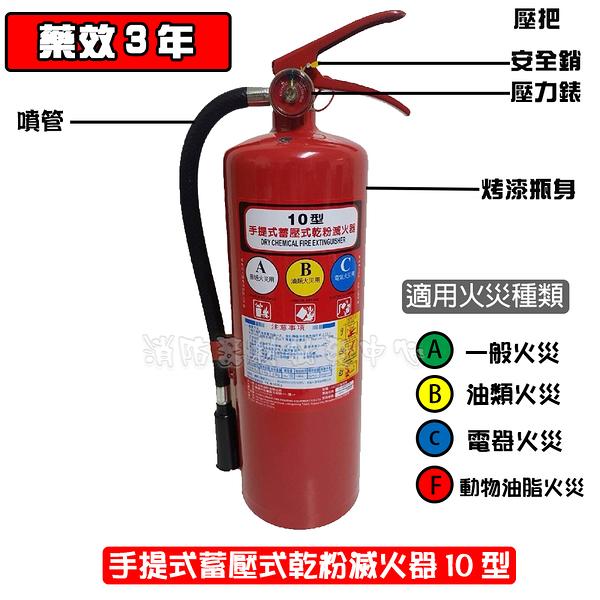 新規10p乾粉滅火器.10p滅火器.10型滅火器 消防署認証(3支以上購買區)
