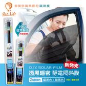 Car Life:: 汽車DIY隔熱紙-貼來貼去靜電節能膜(後檔用)-75x150cm-透黑系列-1入(遮陽防曬隔熱遮光)
