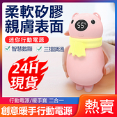 【新北現貨】2021新款創意數顯暖手寶充電寶USB接口可愛暖熊隨身迷你行動電源