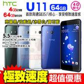 HTC U11 4G/64G 5.5吋 智慧型手機 3D水漾玻璃 0利率 免運費