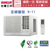 留言折扣享優惠SANLUX台灣三洋9-11坪高效能窗型冷氣 SA-R63FEA/SA-L63FEA~含基本安裝+舊機回收