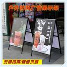 鐵質海報架 折疊雙面廣告架 落地廣 告牌 立牌 KT板展 架手提戶外展板架