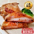 【富統食品】迷迭香草雞腿排1KG《專區任...