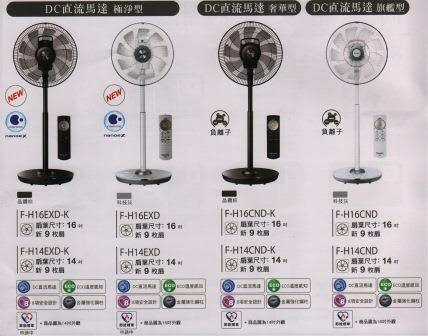Panasonic 國際牌 16吋 nanoeX DC直流節能電風扇 立扇 F-H16EXD◎順芳家電◎