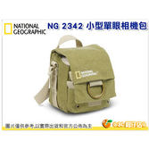 國家地理 National Geographic NG 2342 NG2342 探險家系列 小型單眼相機包 攝影包 公司貨