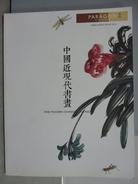 【書寶二手書T5/收藏_FFA】PARAGON寶港_中國近現代書畫_2014/5/28