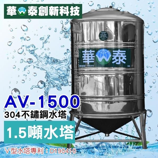 【C.L居家生活館】AV-1500 1.5噸 V底不鏽鋼立式水塔/304水塔/蓄水塔/1500L/含腳架
