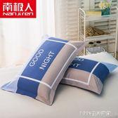 枕頭套 枕套純棉一對裝學生成人枕芯套48*74公分單人全棉枕頭套 1995生活雜貨