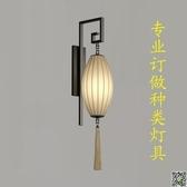 壁燈現代中式臥室書房燈過道LED壁燈酒店客房布藝壁燈 全館DF