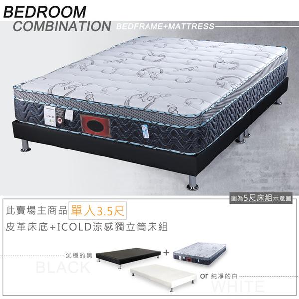 YoStyle 哈倫ICOLD涼感獨立筒床組-單人3.5尺(二色) 單人床 單人床墊 獨立筒 專人送