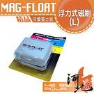 [ 河北水族 ] ▶MAG-FLOAT 荷蘭《浮力式磁刷 L》賓士級超強磁鐵刷(L)