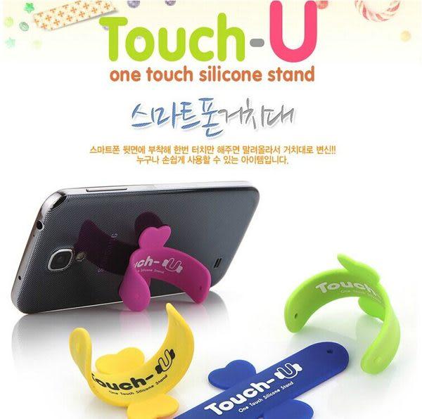 ☆通用手機支架 Z0001手機矽膠Touch-U u型創意支架 可愛懶人手機純色支架
