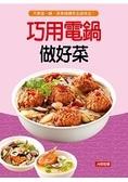 巧用電鍋做好菜 好食堂(5)