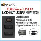 ROWA 樂華 FOR CANON LP-E10 LCD顯示 Micro USB / Type-C USB 雙槽充電器