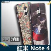 Xiaomi 小米 紅米機 Note 4X/4 卡通浮雕保護套 軟殼 彩繪塗鴉 3D風景 立體超薄 矽膠套 手機套 手機殼
